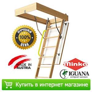 купить чердачную лестницу MINKA в интернет-магазине iguana.by